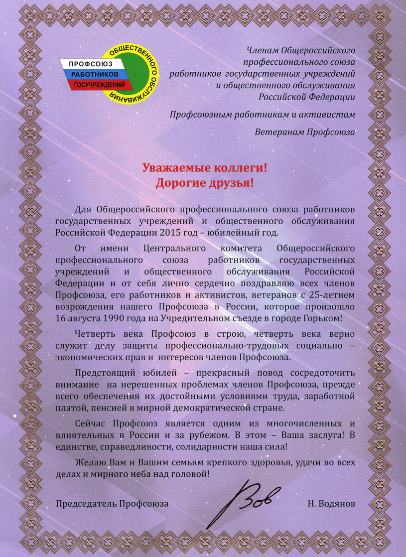 Поздравление работникам профсоюза с юбилеем профсоюза